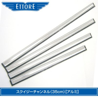 スクイジーチャンネル(35cm)【アルミ】 入数:1本