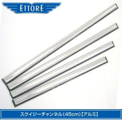 スクイジーチャンネル(45cm)【アルミ】 入数:1本