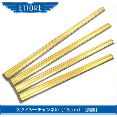 スクイジーチャンネル(15cm)【真鍮】 入数:1本