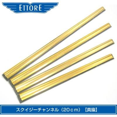 スクイジーチャンネル(20cm)【真鍮】 入数:1本
