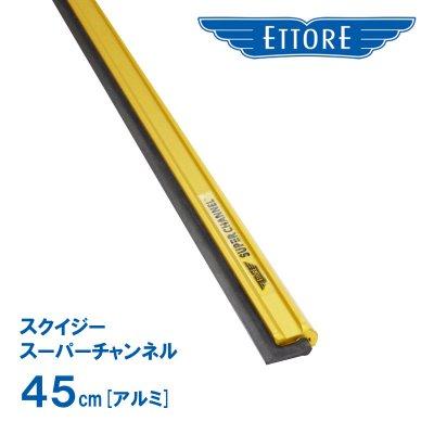 スクイジースーパーチャンネル(45cm)【アルミ】 入数:1本