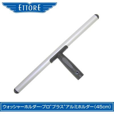 """ウォッシャーホルダー・プロ""""プラス""""アルミホルダー(45cm)"""