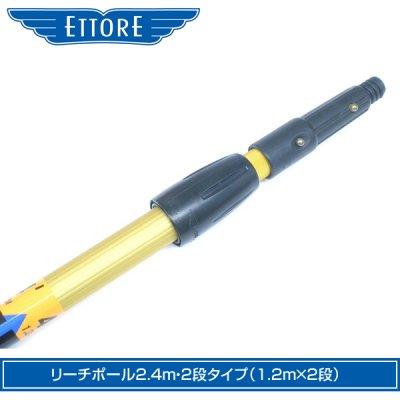 リーチポール2.4m・2段タイプ(1.2m×2段)