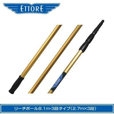 リーチポール8.1m・3段タイプ(2.7m×3段)