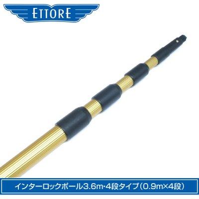 インターロックポール3.6m・4段タイプ(0.9m×4段)