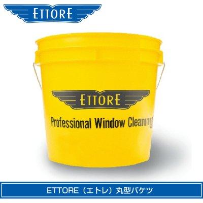 |ETTORE(エトレ)丸型バケツ