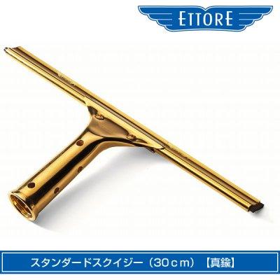 エトレスタンダードスクイジー(30cm)【真鍮】|ETTORE(エトレ)