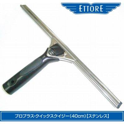 プロプラス・クイックスクイジー(40cm)【ステンレス】|ETTORE(エトレ)