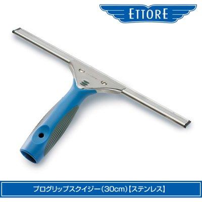 プログリップスクイジー(30cm)【アルミ】|ETTORE(エトレ)