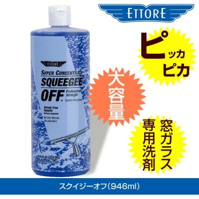 アルコール配合の中性洗剤のスクイジーオフ(946ml)【エトレ】