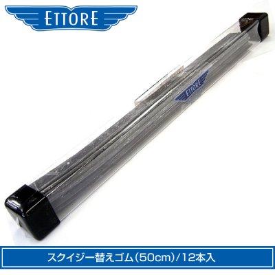 スクイジー替えゴム(50cm)/12本入