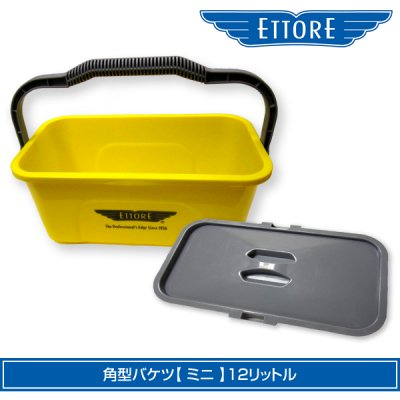 |ETTORE(エトレ)角型バケツ【 ミニ 】12リットル