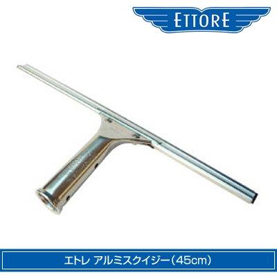 アルミスクイジー(45cm)|ETTORE(エトレ)