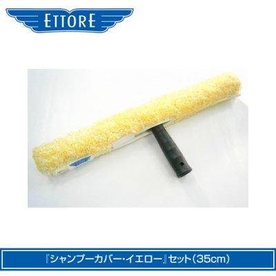 ETTORE(エトレ)|『シャンプーカバー・イエロー』セット(35cm)