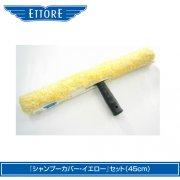 ETTORE(エトレ)|『シャンプーカバー・イエロー』セット(45cm)