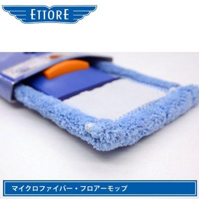 マイクロファイバー・フロアーモップ|E...