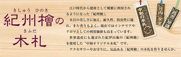 紀州ヒノキの木札
