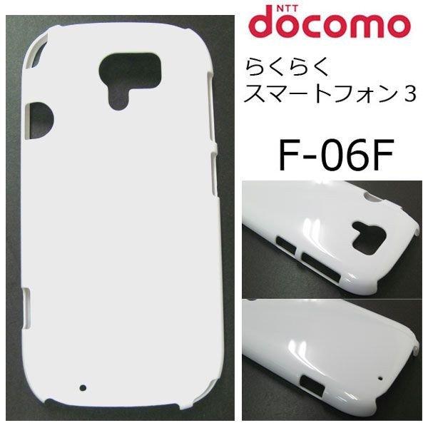 35d3a3ac43 富士通らくらくスマートフォン3 F06F【docomo】オリジナルスマホケース印刷(白・透明)