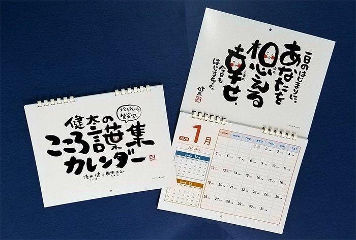 書画家 田中太山先生の2018年度<平成30年>壁掛けカレンダー