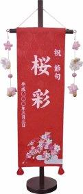 彩刺繍名前旗【恋桜】