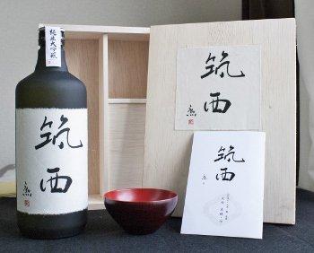 人間国宝 大西勲氏監修 漆の酒器セット(筑西市誕生10周年記念酒)