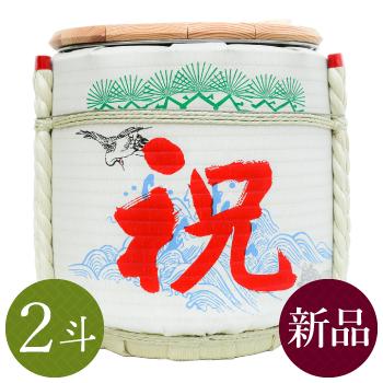 【新品】レンタル祝樽2斗 祝・鶴亀