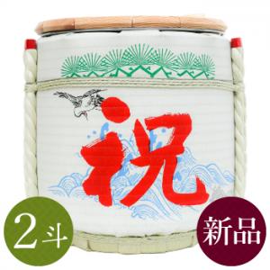 祝 結婚!似顔絵入り オリジナル ミニ 菰樽 【新品】レンタル祝樽2斗 祝・鶴亀