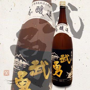 レンタル祝樽用 武勇本醸造黒ラベル1.8L×6本