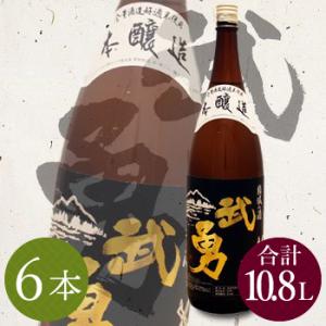 レンタル鏡開き【貸出】 レンタル祝樽用 武勇本醸造黒ラベル1.8L(6本)