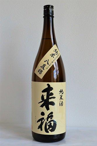 レンタル祝樽用 来福純米酒1.8L×6本