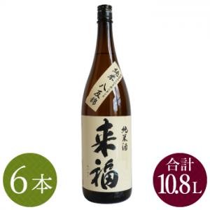 レンタル祝樽用 来福純米酒1.8L(6本)
