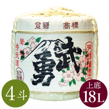 武勇 祝樽4斗(上底・中身1/4)
