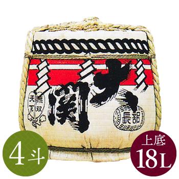大関 祝樽4斗(上底・中身1/4)