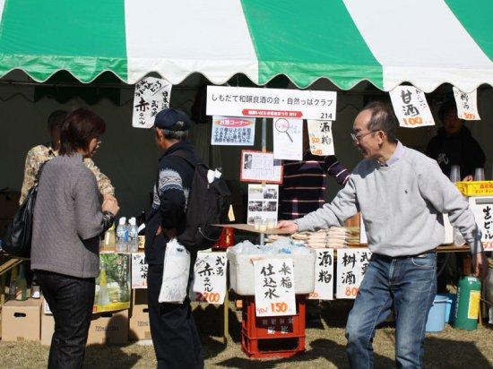 復興 いばらき県民まつり 2012【画像3】