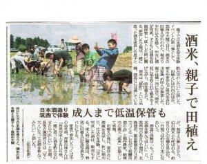 茨城新聞にまた取り上げられました