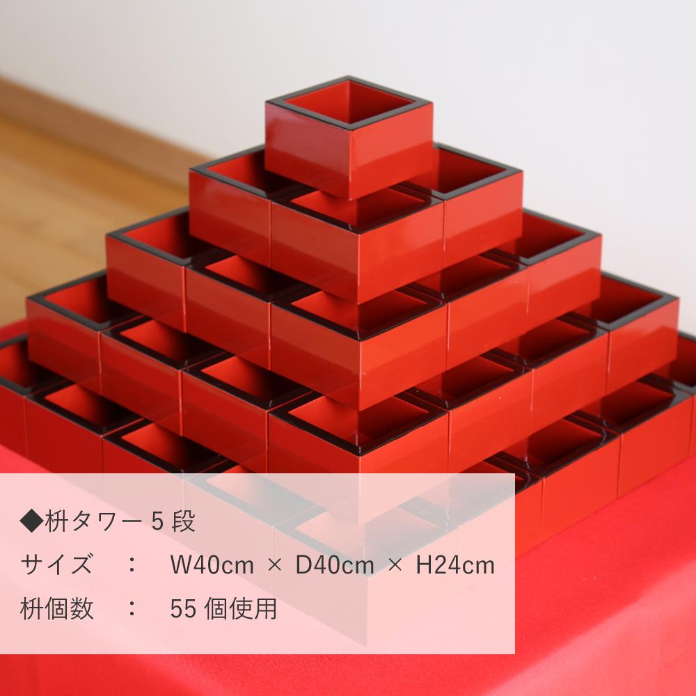 レンタル枡タワー【画像2】