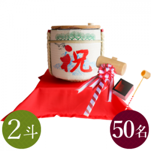 レンタル おすすめセット レンタル鏡開きセット2斗樽 祝・鶴亀【50名用】