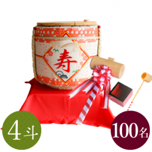 レンタル おすすめセット レンタル鏡開きセット4斗樽 寿・花柄【100名用】