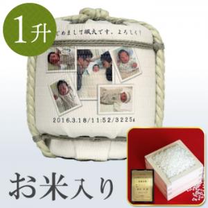 オーダーメイド ミニ菰樽【販売】 祝 出産!赤ちゃん写真入り 1升樽 お米入り ( 1.5kg )