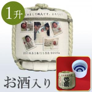 オーダーメイド ミニ菰樽【販売】 祝 出産!赤ちゃん写真入り 1升樽 お酒入り ( 1.8リットル)
