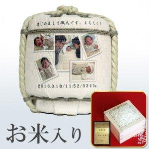 オーダーメイド ミニ菰樽【販売】 祝 出産!赤ちゃん写真入り 2升樽 お米入り ( 3.0kg )