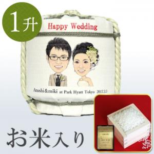 オーダーメイド ミニ菰樽【販売】 祝 結婚!似顔絵入り 1升樽 お米入り ( 1.5kg )