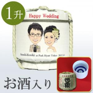 オーダーメイド ミニ菰樽【販売】 祝 結婚!似顔絵入り 1升樽 お酒入り ( 1.8リットル )