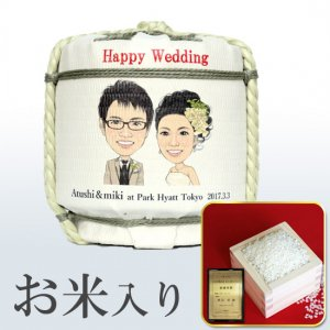 祝 結婚!似顔絵入り オリジナル ミニ 菰樽 祝 結婚!似顔絵入り 2升樽 お米入り ( 3.0kg )