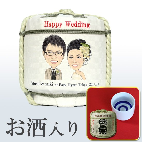 祝 結婚!似顔絵入り 2升樽 お酒入り ( 3.6リットル )