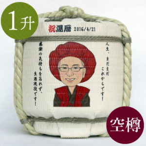 オーダーメイド ミニ菰樽【販売】 祝 還暦!似顔絵入り 1升樽 空樽 ( 飾り樽 )