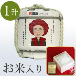 オーダーメイド ミニ菰樽【販売】 祝 還暦!似顔絵入り 1升樽 お米入り ( 1.5kg )