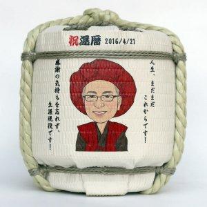オーダーメイド ミニ菰樽【販売】 祝 還暦!似顔絵入り 2升樽 空樽 ( 飾り樽 )