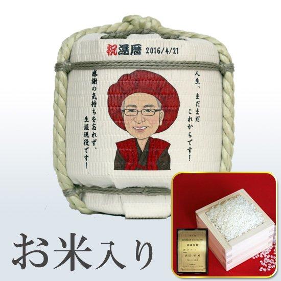 祝 還暦!似顔絵入り 2升樽 お米入り ( 3.0kg )