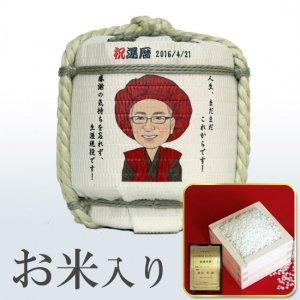 オーダーメイド ミニ菰樽【販売】 祝 還暦!似顔絵入り 2升樽 お米入り ( 3.0kg )